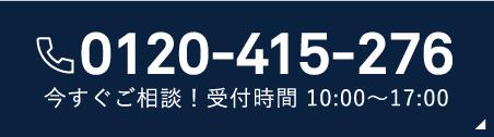 0120-415-276 今すぐご相談!受付時間 10:00~17:00